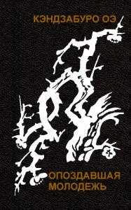 Кэндзабуро Оэ -Опоздавшая молодежь