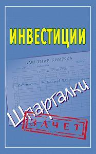 Павел Юрьевич Смирнов -Инвестиции. Шпаргалки