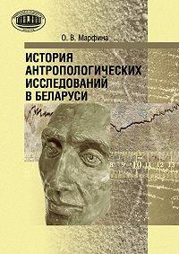 Ольга Марфина - История антропологических исследований в Беларуси