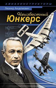 Леонид Анцелиович -Неизвестный Юнкерс