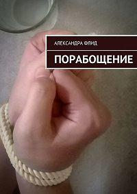 Александра Флид - Порабощение