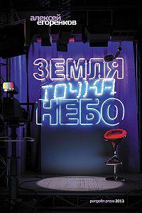 Алексей Егоренков -Земля точка небо