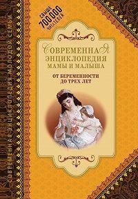 А. Митрошенков -Современная энциклопедия мамы и малыша. От беременности до трех лет