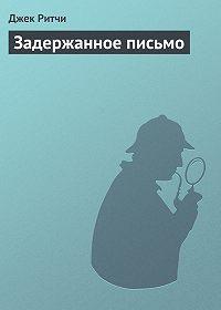Джек Ритчи -Задержанное письмо
