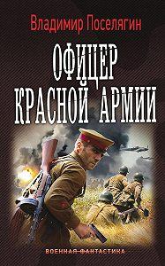 Владимир Поселягин - Офицер Красной Армии