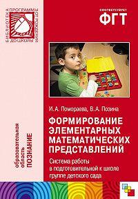 В. А. Позина -Формирование элементарных математических представлений. Система работы в подготовительной к школе группе детского сада