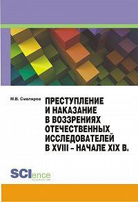 Максим Смоляров -Преступление и наказание в воззрениях отечественных исследователей в XVIII – начале XIX в.
