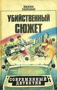 Юджин Пеппероу -Убийственный сюжет