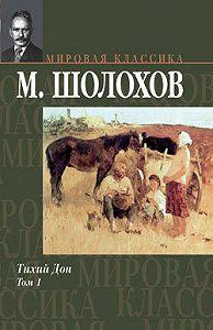 Михаил Шолохов -Тихий Дон. Том 1
