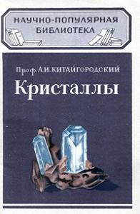 Александр Китайгородский - Кристаллы