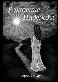 Сергей Мищук -Рождение Надежды