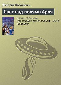 Дмитрий Володихин -Свет над полями Арля