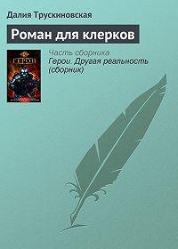 Далия Трускиновская -Роман для клерков