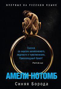 Амели Нотомб -Синяя Борода