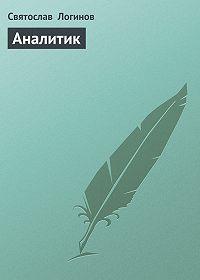 Святослав  Логинов - Аналитик