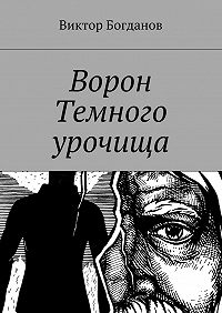 Виктор Владимирович Богданов -Ворон Темного урочища