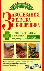 Наталья Сергеевна Курбатова -Заболевания желудка и кишечника. Лучшие рецепты народной медицины от А до Я