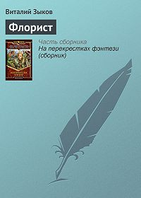 Виталий Зыков -Флорист