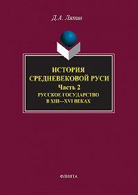 Д. Ляпин -История средневековой Руси. Часть 2. Русское государство в XIII-XVI веках
