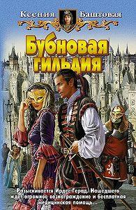 Ксения Баштовая -Бубновая гильдия