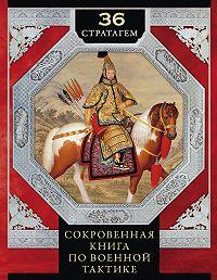 Ирина Мизинина -36 стратагем. Сокровенная книга по военной тактике
