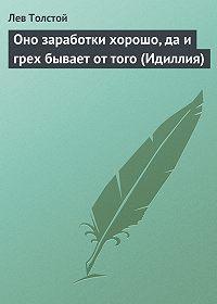 Лев Толстой -Оно заработки хорошо, да и грех бывает от того (Идиллия)