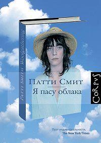 Патти Смит -Я пасу облака