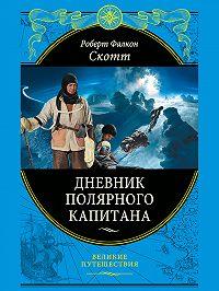 Роберт Фалкон Скотт -Дневники полярного капитана