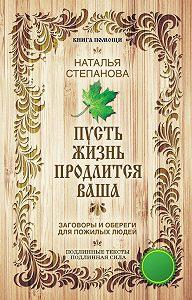Наталья Ивановна Степанова -Пусть жизнь продлится ваша
