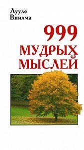 Лууле Виилма -999 мудрых мыслей