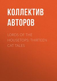 Коллектив авторов -Lords of the Housetops: Thirteen Cat Tales