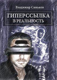 Владимир Саньков - Гиперссылка в реальность