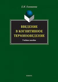 Е. И. Голованова -Введение в когнитивное терминоведение. Учебное пособие