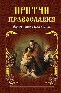 Елена Тростникова -Притчи православия