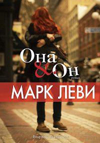 Марк  Леви -Она & Он