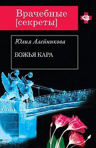 Юлия Алейникова -Божья кара