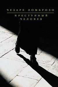 Чезаре Ломброзо -Анархисты