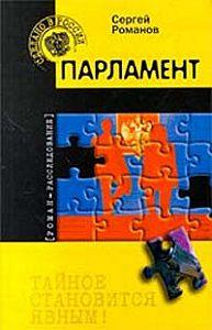 Сергей Романов -Парламент