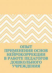 Юлия Семянникова -Опыт применения основ нейрокоррекции вработе педагогов дошкольного учреждения