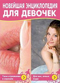 Маргарита Землянская -Новейшая энциклопедия для девочек
