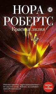 Нора Робертс -Красная лилия