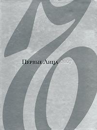 Александр Соловьев -Первые Лица