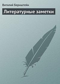 Виталий Бернштейн -Литературные заметки