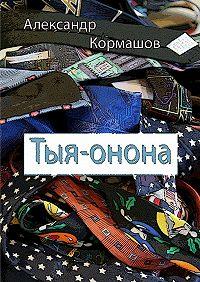 Александр Кормашов - Тыя-онона