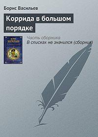 Борис Васильев - Коррида в большом порядке