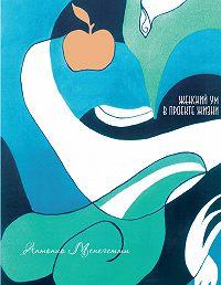 Антонио Менегетти - Женский ум в проекте жизни