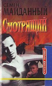 Семен Майданный -Блатной романс