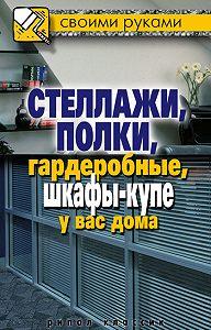 Галина Серикова -Стеллажи, полки, гардеробные, шкафы-купе у вас дома