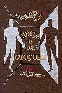 Сергей Снегов -Остров, не отмеченный на карте