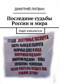Дмитрий Литвин -Последние судьбы России имира. Грядёт апокалипсис